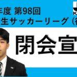【2020年度 第98回 関西学生サッカーリーグ 閉会宣言】