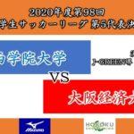 【試合映像】2020年度 第98回 関西学生サッカーリーグ 第5代表決定戦 決勝 関西学院大学vs大阪経済大学