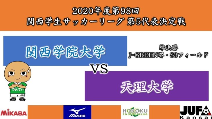 【試合映像】2020年度 第98回 関西学生サッカーリーグ 第5代表決定戦 準決勝 関西学院大学vs天理大学
