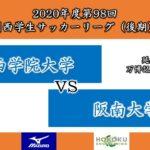 【試合映像】2020年度 第98回 関西学生サッカーリーグ(後期) 延期節 関西学院大学vs阪南大学