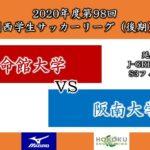 【試合映像】2020年度 第98回 関西学生サッカーリーグ(後期) 延期節 立命館大学vs阪南大学