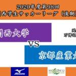 【試合映像】2020年度 第98回 関西学生サッカーリーグ(後期) 延期節 関西大学vs京都産業大学