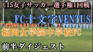 2020.12.12 全日本U15女子サッカー選手権 十文字VENTUSvs福岡女学院中学校 前半ダイジェスト