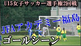 2020.12.13 全日本U15女子サッカー選手権 JFAアカデミー福島ゴールシーン