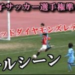 2020.12.19 U15女子サッカー選手権 浦和レッドダイヤモンズ ゴールシーン