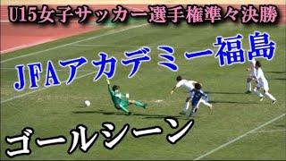 2020.12.20 U15女子サッカー選手権 JFAアカデミー福島ゴールシーン