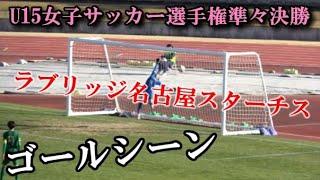 2020.12.20 U15女子サッカー選手権 NGUラブリッジ名古屋スターチスゴールシーン