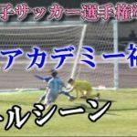 2020.12.26 全日本U15女子サッカー選手権準決勝 JFAアカデミー福島ゴールシーン