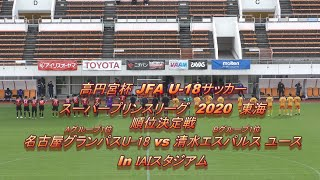 20201212【4K】高円宮杯JFA_U-18サッカー スーパプリンスリーグ東海_順位決定戦 清水エスパルスユースvs名古屋グランパスU 18