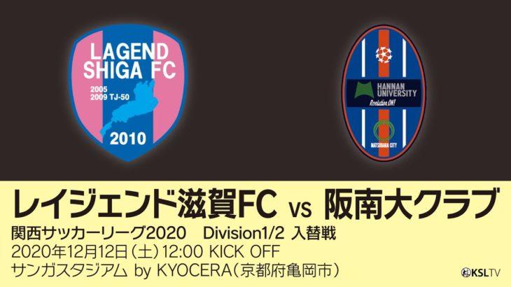 関西サッカーリーグ2020|Division1/2入替戦|レイジェンド滋賀FC-阪南大クラブ