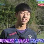 きみこそ明日リート #233 学法石川高校 サッカー部 サッカー