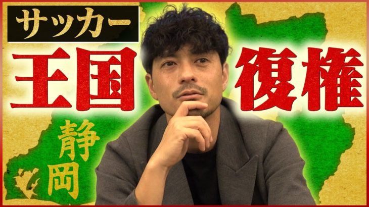 【24年ぶり優勝】サッカー王国静岡はなぜ復活できたのか?【高校サッカー】