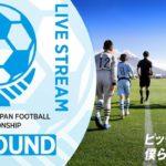 26.リベロ津軽SC (青森県) vs. 鹿島アントラーズ (茨城県)|JFA 第44回全日本U-12サッカー選手権大会