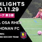 第26回関東女子サッカーリーグ SEISA OSAレイア湘南FC vs 慶應義塾体育会ソッカー部女子 ハイライト