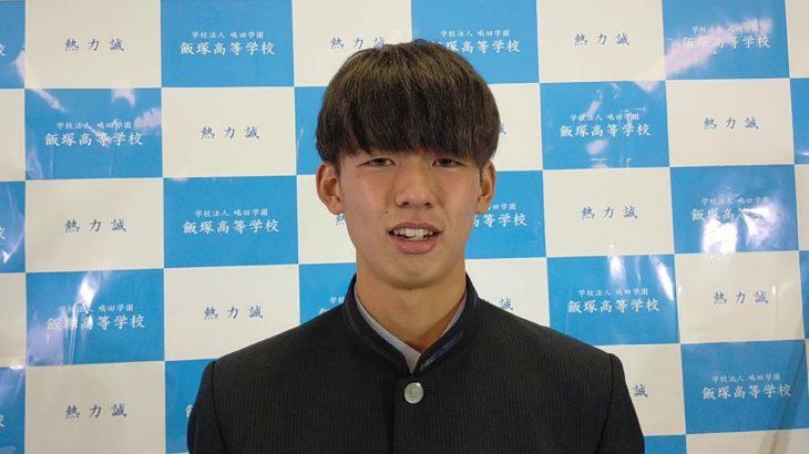 飯塚高校サッカー部3年 川前陽斗選手インタビュー