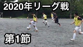 【30歳から本気でサッカーを始める男】2020年度リーグ戦第1節タッチ集