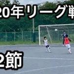 【30歳から本気でサッカーを始める男】2020年度リーグ戦第2節タッチ集