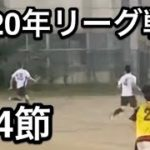 【30歳から本気でサッカーを始める男】2020年度リーグ戦第4節タッチ集