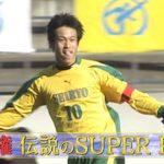 【31日開幕】選手権 伝説のスーパープレー【第99回全国高校サッカー選手権大会公式】