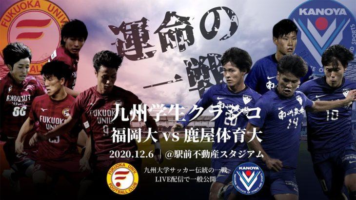 第35回九州大学サッカーリーグ 1部 最終節  福岡大学vs 鹿屋体育大学