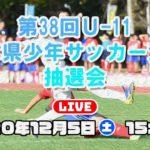 第38回U-11栃木県少年サッカー大会抽選会