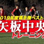 【矢板中央】高校選手権4強 トレーニング公開