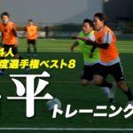 【昌平】プロ内定4選手擁する高体連屈指の技巧派集団  トレーニング公開