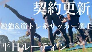 【平日ルーティン】筋トレ&勉強系サッカー選手Jリーガーを目指す社会人サッカー選手の日常 #45【vlog】