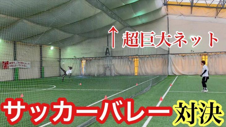 【サッカー】約4mのネットでサッカーバレーしてみたら珍プレー連発した#サッカー#バレー