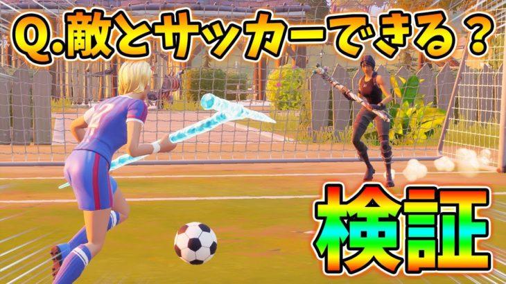 【検証】サッカースキンでサッカー場にいれば敵が一緒にサッカーしてくれる説【レベル上げ】【シーズン5】【フォートナイト】