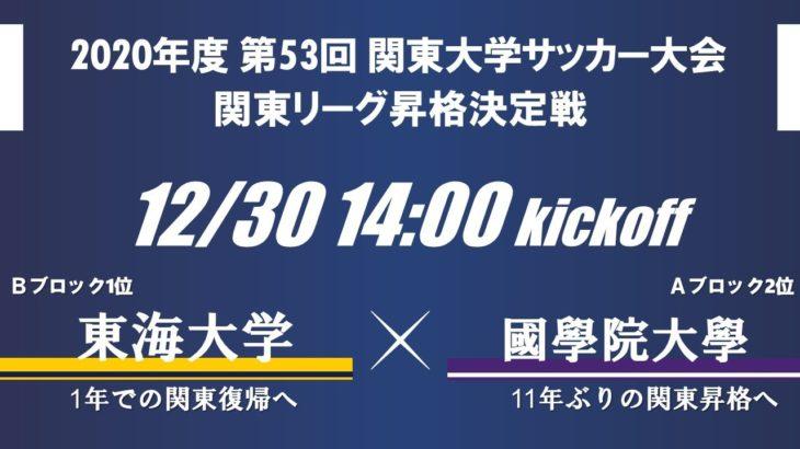 第53回関東大学サッカー大会 昇格決定戦 東海大学vs國學院大學