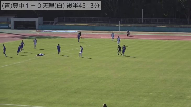 第55回関西府県サッカーリーグ決勝大会|第2節|FC Tenri2016-豊中FC