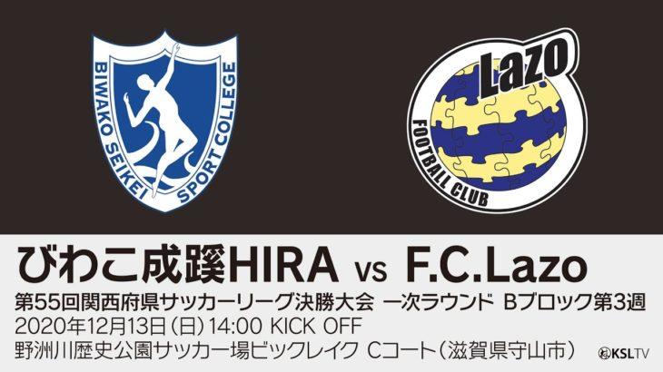 第55回関西府県サッカーリーグ決勝大会|一次ラウンド Bブロック第3週 びわこ成蹊HIRA-F.C.Lazo