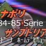 【ダイヤモンドサッカー】84-85 ナポリ vs サンプドリア【マラドーナ ホームデビュー戦】#RIPMaradona