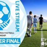 【準々決勝】84.バディーSC(神奈川県) vs. ジェフユナイテッド千葉(千葉県)|JFA 第44回全日本U-12サッカー選手権大会