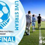 【準決勝】86.横浜F・マリノス(神奈川県2) vs. ジェフユナイテッド千葉(千葉県)|JFA 第44回全日本U-12サッカー選手権大会