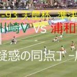 【サッカー夜明け前】92-93 天皇杯 川崎V vs 浦和R【疑惑の同点ゴール】