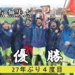 明桜高校 第99回全国サッカー選手権大会秋田県大会 優勝記念動画