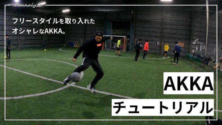 【ストリートサッカー】AKKAチュートリアル_No.00【by HAYA-TO】