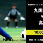 【高校サッカー】九国大付B vs 高稜 福岡県リーグ1部