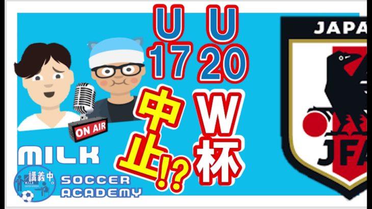 DAZNで高校サッカー!&衝撃の発表…2021U20W杯&2021U17W杯中止が決定|ミルアカ年末年始サッカーニュース