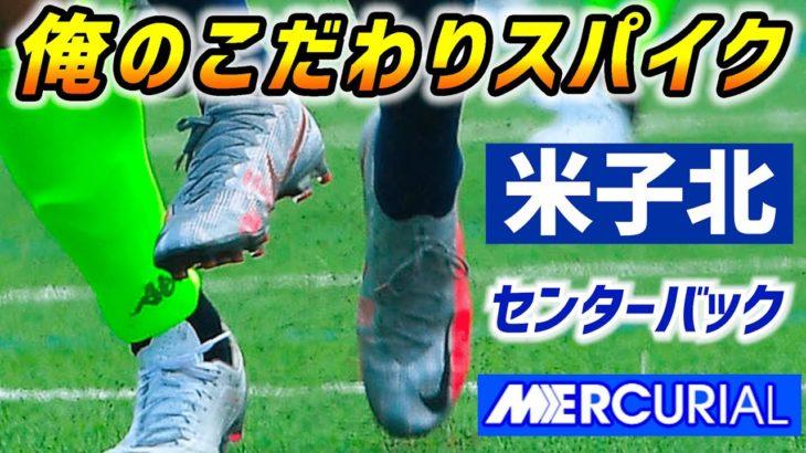 現役高校生が語る「俺のこだわりサッカースパイク」米子北高DF鈴木慎之介