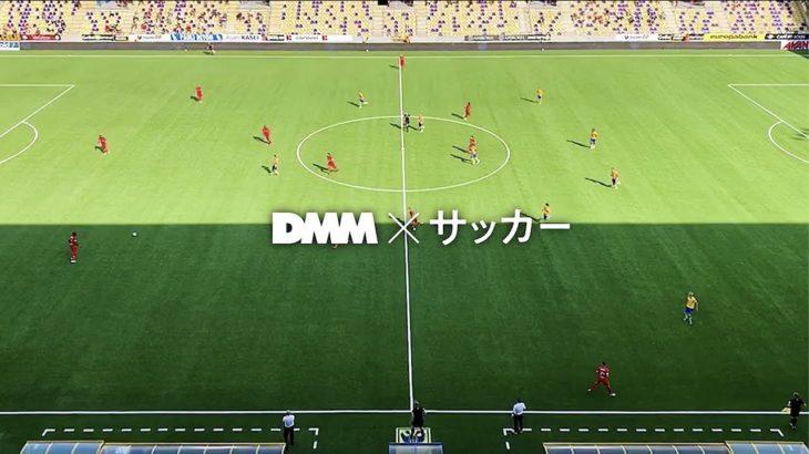DMM、サッカーはじめました。 篇 15秒