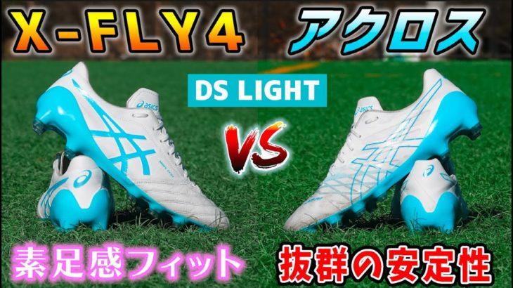 アシックスのトップモデルスパイク「DSライトX-FLY4」と「DSライトアクロス」を履き比べてみたレビュー!【サッカー】