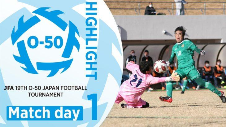 【大会ハイライト】Day1|JFA 第19回全日本O-50サッカー大会