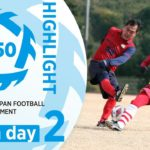 【大会ハイライト】Day2|JFA 第19回全日本O-50サッカー大会