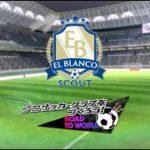 『プロサッカークラブをつくろう!ロード・トゥ・ワールド』スペインのスーパースター登場!EL BLANCO SCOUT紹介PV