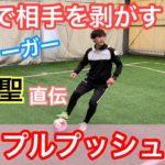 【サッカー】一瞬で相手を剥がす!!プルプッシュを元Fリーガーから学んでみた。#プルプッシュ#石関聖