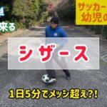 【幼児・初心者でも分かるサッカー】サイFC「シザース」