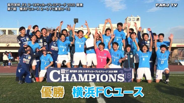 優勝🏆横浜FCユース[高円宮杯 JFA U-18サッカープレミアリーグ 2020 関東|2020.12.6@日産フィールド小机]
